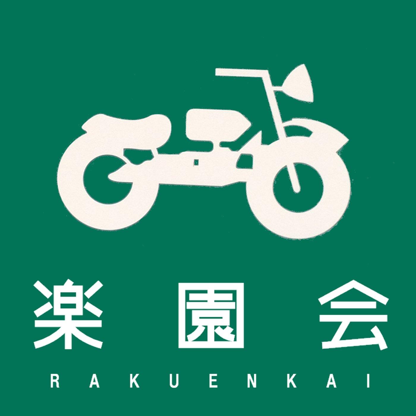 バイク系ネットラジオ楽園会